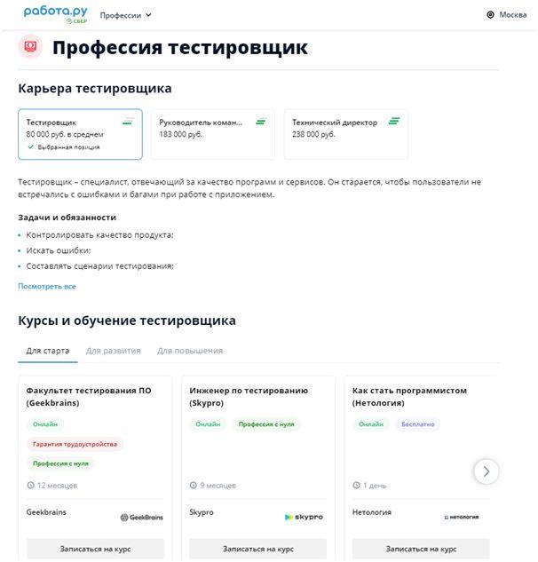 на сервисе Работа.ру найти подходящие онлайн-университеты и учебные программы