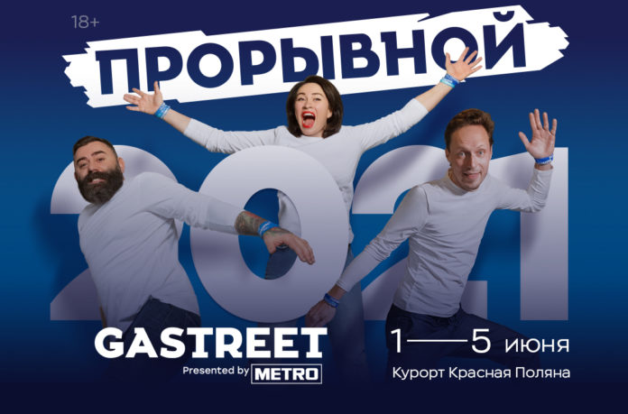 С 1 по 5 июня 2021 года в Сочи вновь состоится долгожданное ресторанное шоу Gastreet.