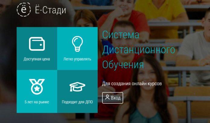 Платформа для дистанционного обучения персонала Ё-Стади