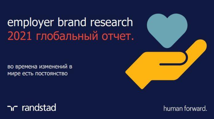 Randstad Employer Brand Research (REBR)