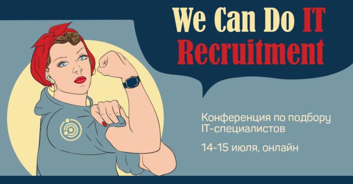 """Бесплатная онлайн-конференция """"We Сan Do IT Recruitment"""" от FriendWork"""
