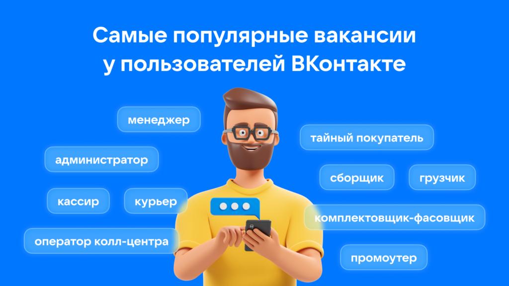 Самымые популярные вакансиями у пользователей ВКонтакте