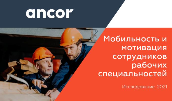 мобильность и мотивация сотрудников рабочих специальностей