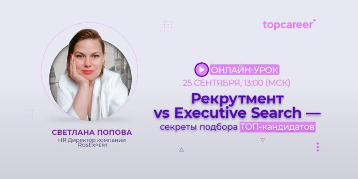 Рекрутмент vs Executive Search — секреты подбора топовых кандидатов
