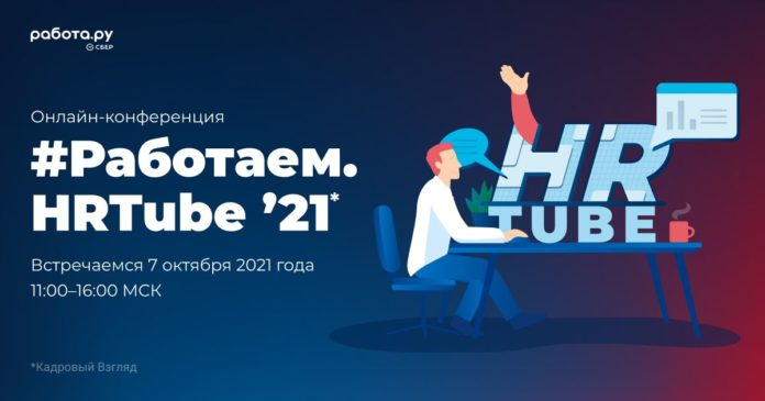 Работаем. HRTube 2021