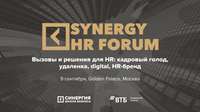 Synergy HR Forum