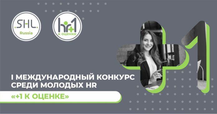 Мы объявляем о старте I Международного конкурса среди молодых HR «+1 к оценке»! Это значит, что те из вас, кто делает первые шаги в профессии, смогут заявить о себе на международном уровне, углубиться в тему оценки персонала, получить ценные и умные призы, экспертизу и новый опыт!