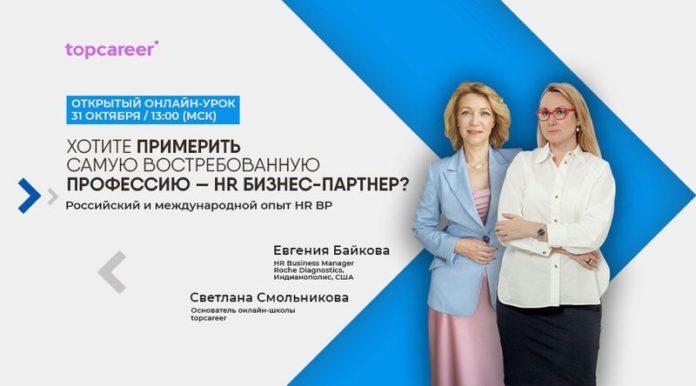 функцией HR бизнес-партнера в компании